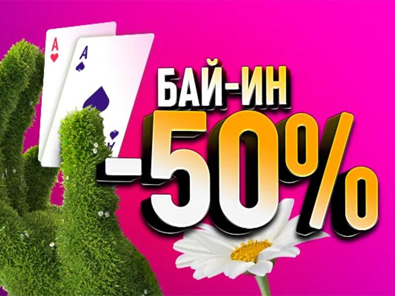 Большая 50-процентная скидка на майские турниры на Pokerdom