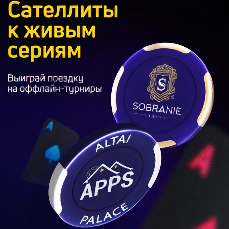 Сателлиты Pokerdom к живым сериям в Калининграде и на Алтае
