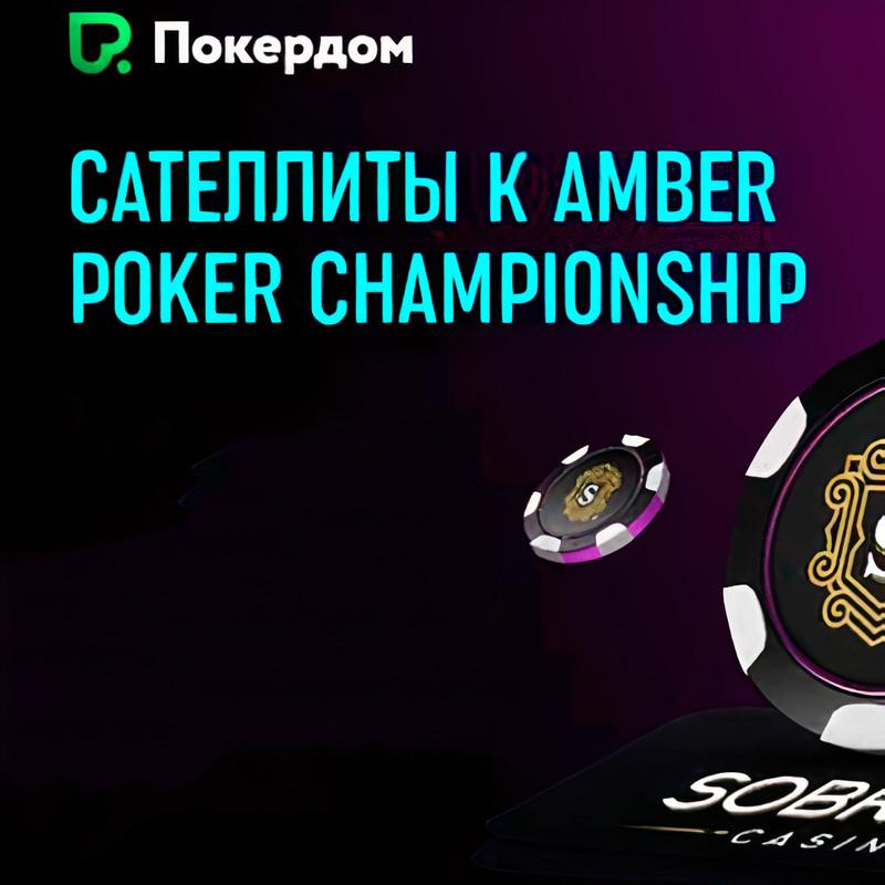 Пройди отбор в живую серию казино Sobranie в сателлитах на Pokerdom!